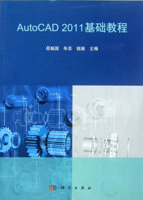 AutoCAD 2011 基础教程