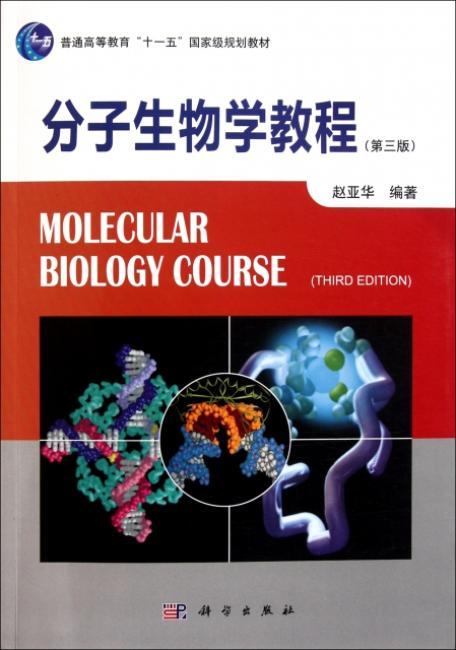 分子生物学教程(第三版)