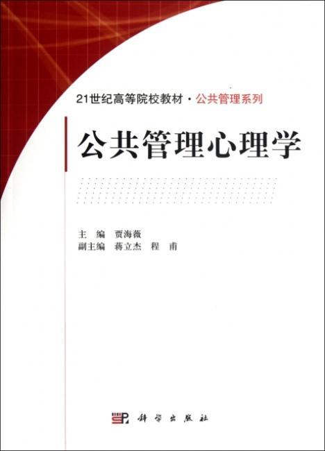 公共管理心理学