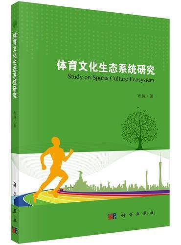 体育文化生态系统研究