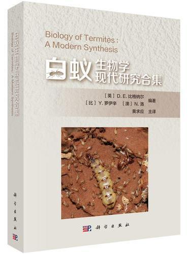 白蚁生物学:现代研究合集