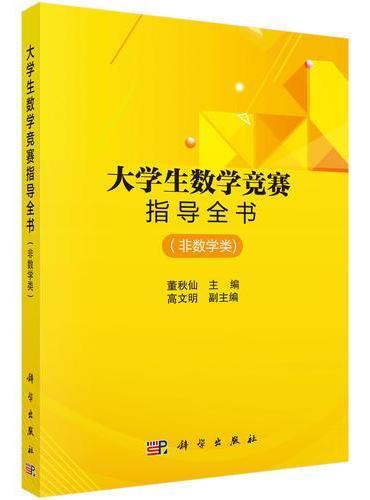 大学生数学竞赛指导全书(非数学类)
