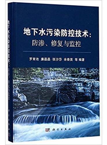地下水污染防控技术:防渗、修复与监控