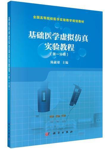 基础医学虚拟仿真实验教程(第一分册)