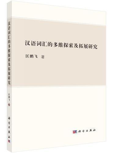 汉语词汇的多维探索及拓展研究