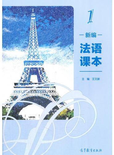 新编法语课本1