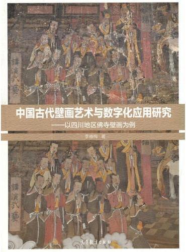 中国古代壁画艺术与数字化应用研究——以四川地区佛寺壁画为例