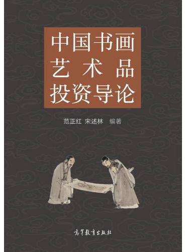 中国书画艺术品投资导论