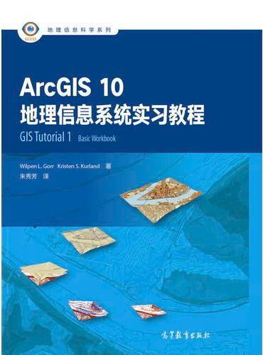 ArcGIS 10地理信息系统实习教程