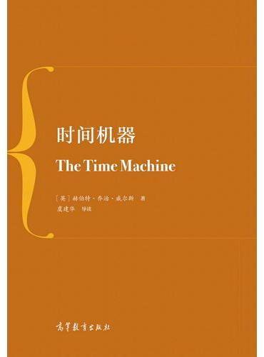 英语专业本科生必读系列丛书——时间机器
