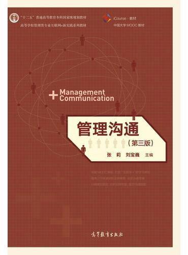 管理沟通(第三版)