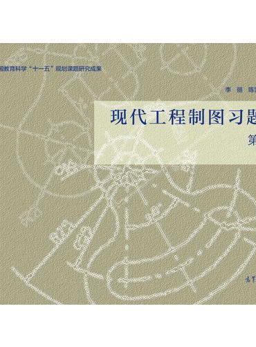 现代工程制图习题集(第3版)