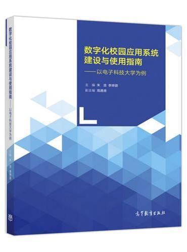 数字化校园应用系统建设与使用指南——以电子科技大学为例