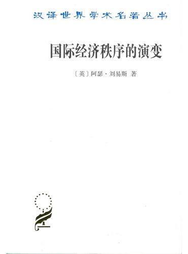 国际经济秩序的演变(汉译名著本15)