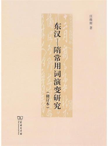 东汉-隋常用词演变研究(修订本)