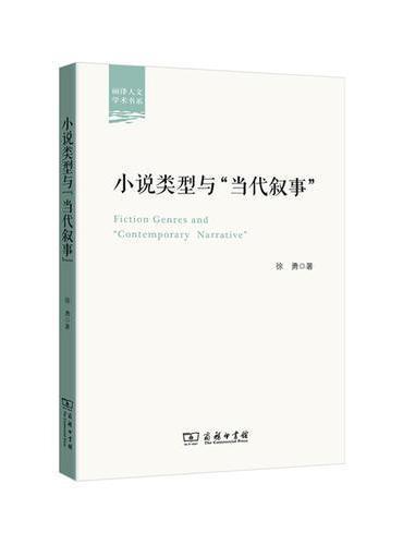 """小说类型与""""当代叙事""""(丽泽人文学术书系)"""