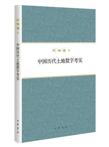 中国历代土地数字考实(何炳棣著作集)