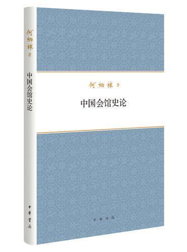 中国会馆史论(何炳棣著作集)