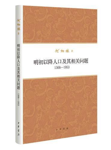明初以降人口及其相关问题1368-1953(何炳棣著作集)