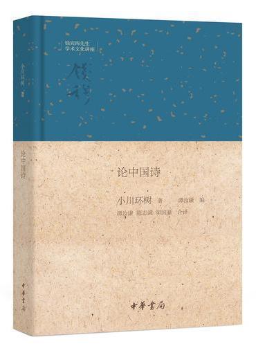 论中国诗(钱宾四先生学术文化讲座)