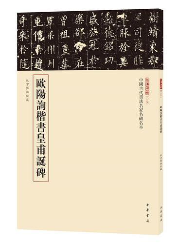 欧阳询楷书皇甫诞碑(中国古代书法名家名碑名本丛书)