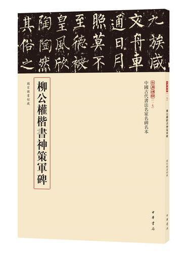 柳公权楷书神策军碑(中国古代书法名家名碑名本丛书)