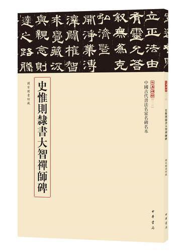 史惟则隶书大智禅师碑(中国古代书法名家名碑名本丛书)