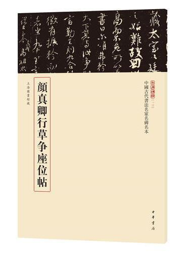 颜真卿行草争座位帖(中国古代书法名家名碑名本丛书)
