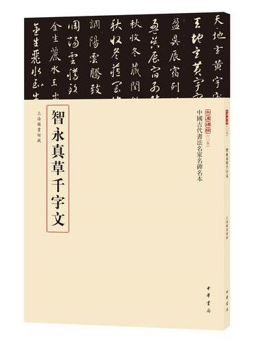 智永真草千字文(中国古代书法名家名碑名本丛书)