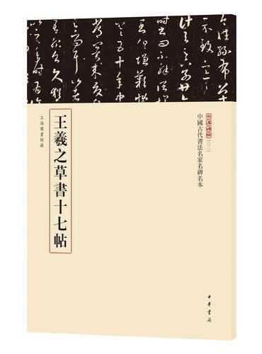 王羲之草书十七帖(中国古代书法名家名碑名本丛书)