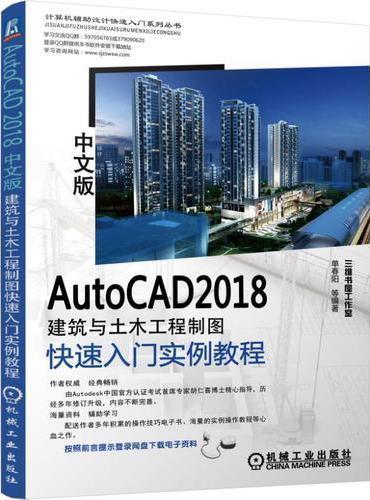 AutoCAD 2018中文版建筑与土木工程制图快速入门实例教程