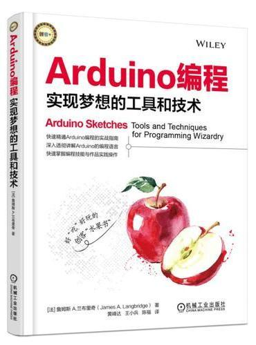 Arduino编程:实现梦想的工具和技术