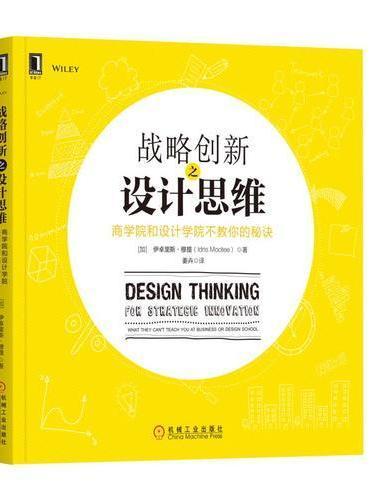 战略创新之设计思维:商学院和设计学院不教你的秘诀