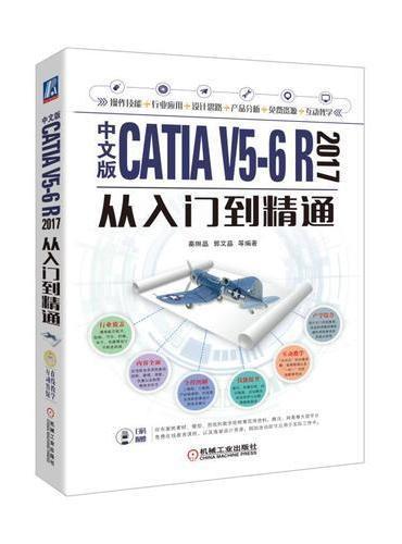 中文版CATIA V5-6 R2017从入门到精通