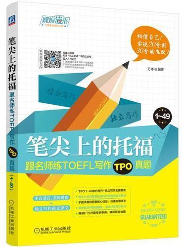 笔尖上的托福:跟名师练TOEFL写作TPO真题