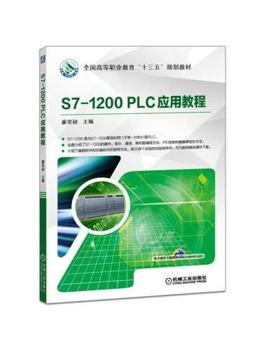S7-1200 PLC应用教程