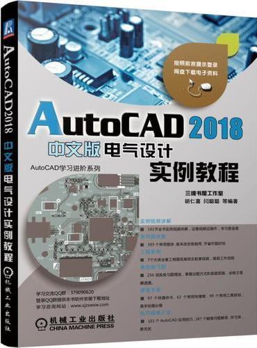 AutoCAD 2018中文版电气设计实例教程