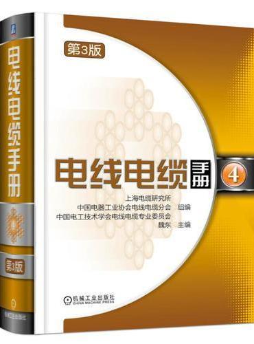 电线电缆手册  第3版  第4册