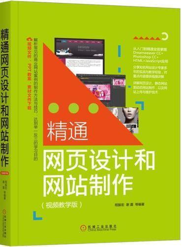 精通网页设计和网站制作(视频教学版)