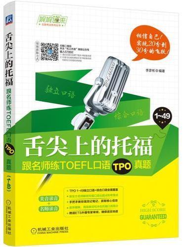 舌尖上的托福:跟名师练TOEFL口语TPO真题