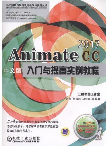 AnimateCC2017中文版入门与提高实例教程