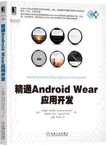精通Android Wear应用开发