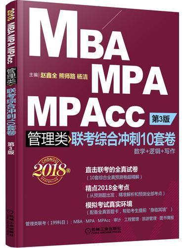 2018机工版精点教材 MBA、MPA、MPAcc管理类联考综合冲刺10套卷 第3版 (预测卷超精解,含10份全真答题卡,视频直播解析)