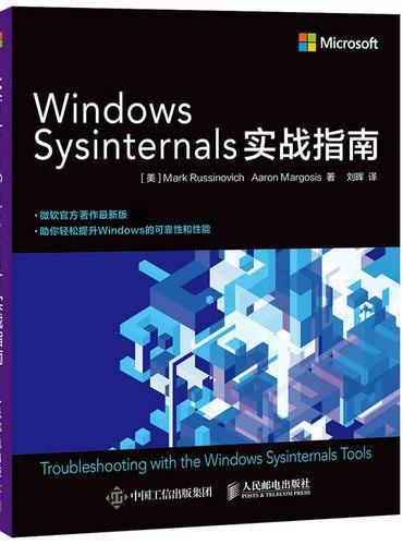 Windows Sysinternals实战指南