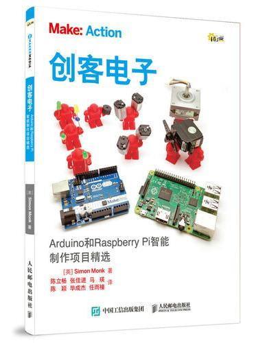 创客电子 Arduino和Raspberry Pi智能制作项目精选