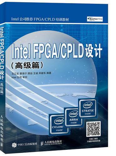 Intel FPGA/CPLD设计 高级篇