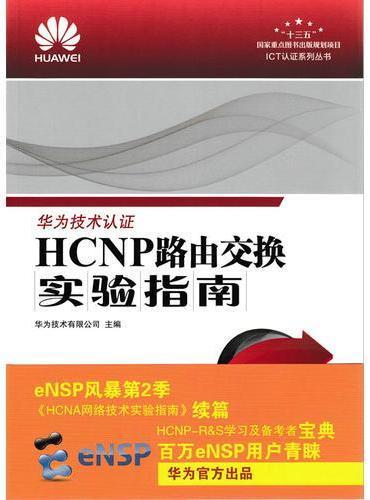 HCNP路由交换实验指南 修订版