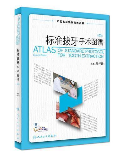 口腔临床操作技术丛书·标准拔牙手术图谱(第2版)