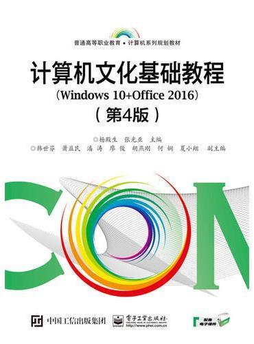 计算机文化基础教程(Windows 10+Office 2016)(第4版)