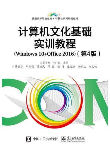计算机文化基础实训教程(Windows 10+Office 2016)(第4版)